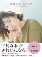 見違える、私メイク ワニブックス美人開花シリーズ