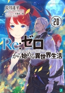 Re: ゼロから始める異世界生活 20 MF文庫J