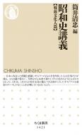 昭和史講義 戦前文化人篇 ちくま新書