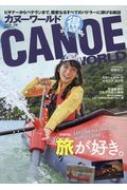 カヌーワールド Vol.18 KAZIムックシリーズ