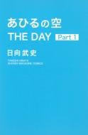あひるの空 THE DAY 1 週刊少年マガジンKC
