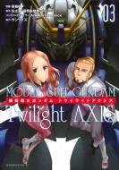 機動戦士ガンダム Twilight AXIS 3 ヤングマガジンKC