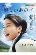 連続テレビ小説 なつぞら 優しいあの子 NHK出版オリジナル楽譜シリーズ