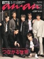 an・an (アン・アン)2019年 7月 10日【表紙:BTS (通常版)】