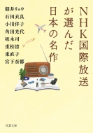 NHK国際放送が選んだ日本の名作 双葉文庫