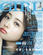 and GIRL (アンドガール)2019年 7月号