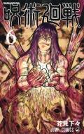 呪術廻戦 6 ジャンプコミックス
