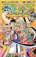 ONE PIECE 93 ジャンプコミックス