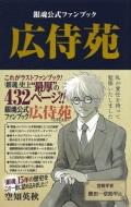 銀魂公式ファンブック 「広侍苑」 ジャンプコミックス