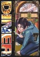 DINERダイナー 7  ヤングジャンプコミックス