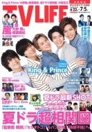 TV LIFE(テレビライフ)首都圏版 2019年 7月 5日号【表紙:King & Prince】