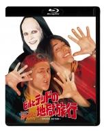 ビルとテッドの地獄旅行 <HDニューマスター・スペシャルエディション> Blu-ray