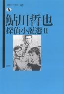 鮎川哲也探偵小説選 2 論創ミステリ叢書
