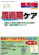 周術期ケア Nursing Care+2巻 1号