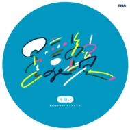 環境 【完全枚数限定生産】(7インチシングルレコード)
