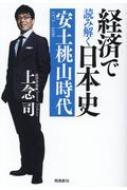 経済で読み解く日本史 2 安土桃山時代 文庫版