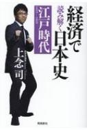 経済で読み解く日本史 3 江戸時代 文庫版