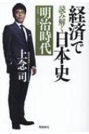 経済で読み解く日本史 4 明治時代 文庫版