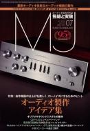 MJ無線と実験 2019年 7月号