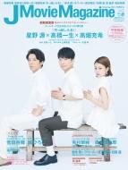 J Movie Magazine Vol.49【表紙:星野 源×高橋一生×高畑充希『引っ越し大名!』】[パーフェクト・メモワール]