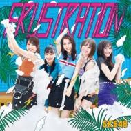 FRUSTRATION 【初回生産限定盤 Type-B】(+DVD)