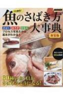 魚のさばき方大事典