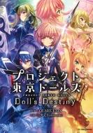 プロジェクト東京ドールズ ノベライズ Doll's Destiny Jump j BOOKS