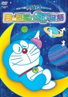 NEW TV版ドラえもんスペシャル 月と惑星のSF物語