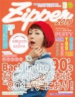 Zipper2019 祥伝社ムック