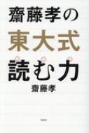 齋藤孝の東大式読む力