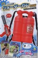 リュック型ウォーターガンBOOK Firefighter ver.