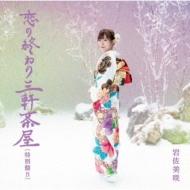 恋の終わり三軒茶屋 【特別盤B】