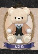 My Dear Bear 太宰 治