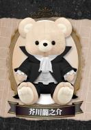 My Dear Bear 芥川龍之介