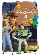 トイ・ストーリー4 ディズニーゴールド絵本