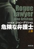 危険な弁護士 上 新潮文庫