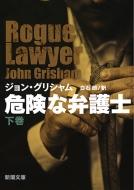 危険な弁護士 下 新潮文庫