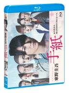 ドラマスペシャル「東野圭吾 手紙」Blu-ray