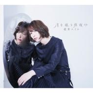 月を追う真夜中 【初回生産限定盤】(+DVD)