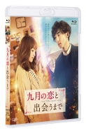 九月の恋と出会うまで Blu-ray