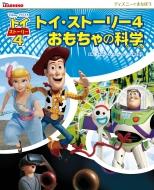 トイ・ストーリー4 おもちゃの科学 ディズニーでまなぼう