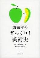齋藤孝のざっくり!美術史 5つの基準で選んだ世界の巨匠50人 祥伝社黄金文庫