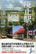 国鉄・私鉄・jr廃止駅の不思議と謎 じっぴコンパクト新書