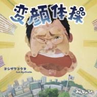 変顔体操 / タフ・ラブ〜ア・カペラバージョン〜