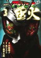 仮面ライダーアマゾンズ外伝蛍火 3 モーニングKC