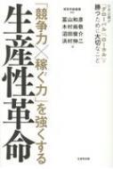 「競争力×稼ぐ力」を強くする生産性革命 日本企業が「グローバル」「ローカル」で勝つために大切なこと