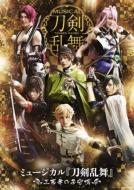 Musical[touken Ranbu] -Mihotose No Komoriuta-