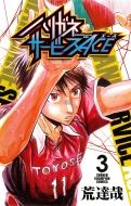 ハリガネサービスace 3 少年チャンピオン・コミックス