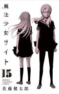 魔法少女サイト 15 少年チャンピオン・コミックス