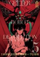 ゲッターロボ DEVOLUTION 〜宇宙最後の3分間〜5 少年チャンピオン・コミックス・エクストラ